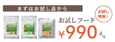 無添加ドッグフードお試し990円