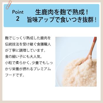 ドッグフード/ドライタイプ 鹿肉麹熟成