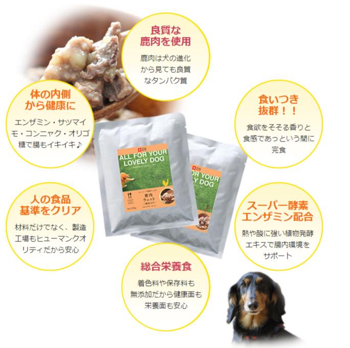 良質な鹿肉を使用 食いつき抜群! スーパー酵素エンザミン配合 総合栄養食 人の食品基準をクリア 体の内側から健康に