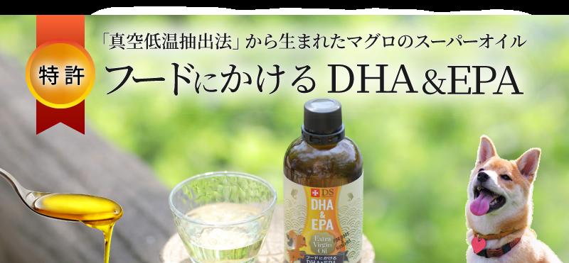 フードにかけるDHA&EPA