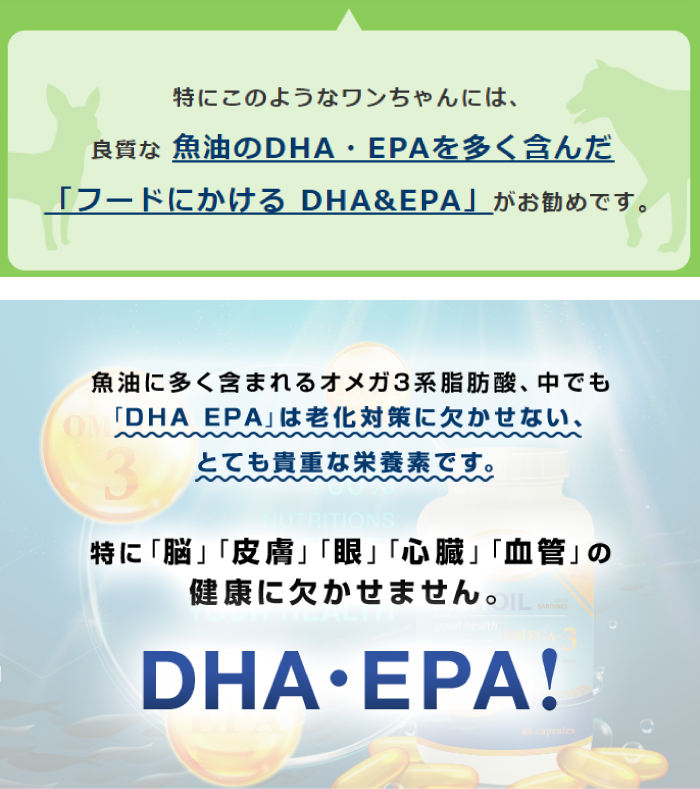 特にこのようなワンちゃんには、良質な魚油のDHA・EPAを多く含んだ「フードにかけるDHA&EPA」がお勧めです。