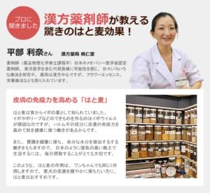 漢方薬剤師が教える驚きのはと麦効果!