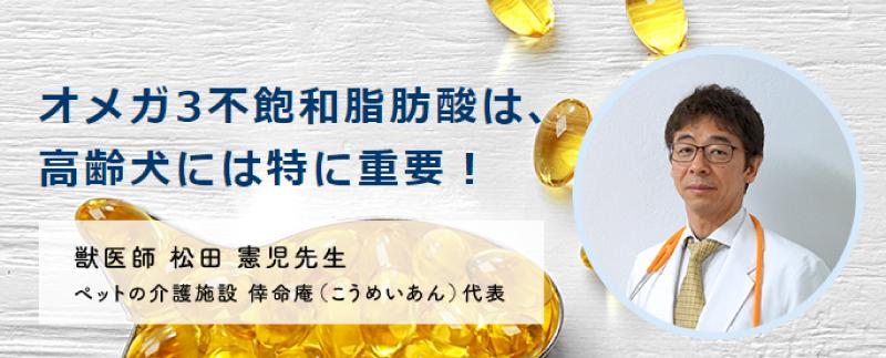 オメガ3不飽和脂肪酸は、高齢犬には特に重要!