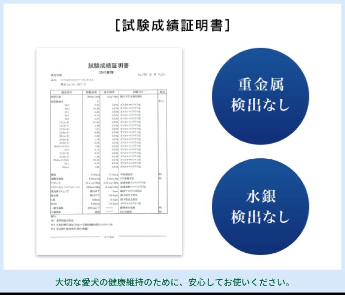 試験成績証明書