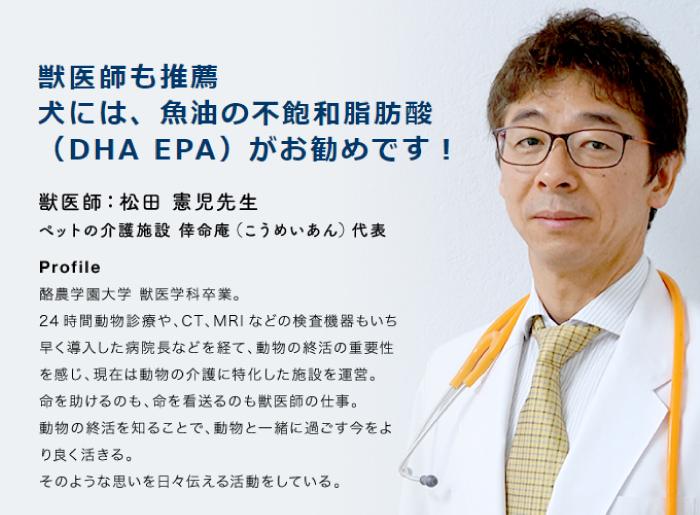 獣医師も推薦 犬には、魚油の不飽和脂肪酸(DHA EPA)がお勧めです!