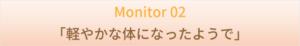 Monitor 02  「軽やかな体になったようで」
