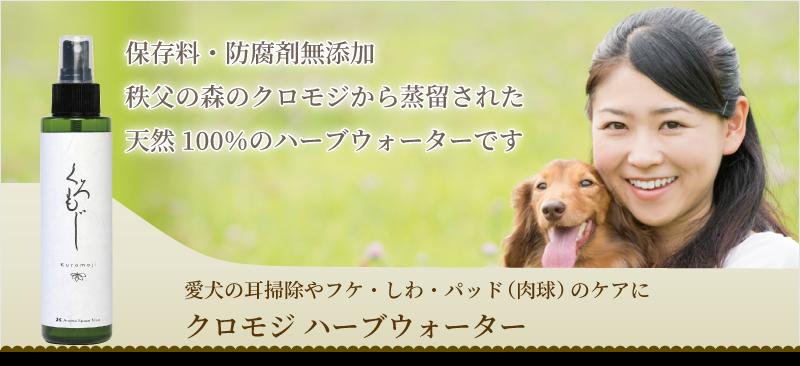 愛犬の耳掃除やフケ・しわ・パッド(肉球)のケアにクロモジ ハーブウォーター