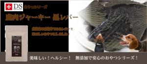 鹿肉ジャーキー(黒レバー)