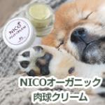 NICOオーガニック<br>肉球クリーム