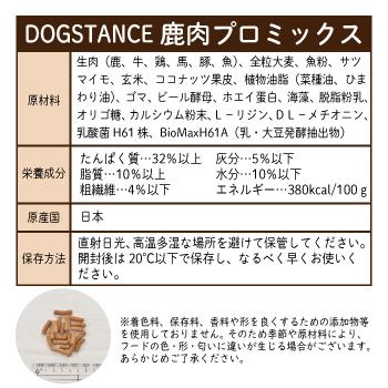 """ドッグフード/ドライタイプ <br class=""""sp"""">鹿肉プロミックス"""