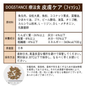 ドッグスタンス 食事療法食 皮膚ケア(フィッシュ)