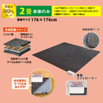 ライフケア/電磁波99%カット  ホットカーペット